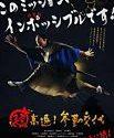 Mission Impossible Samurai Hustle 2014