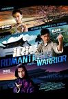 Romantic Warrior 2017
