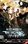 Seventh Seconds Rescue 2017