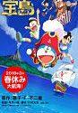 Doraemon The Movie Nobitas 2018