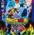 Dragon Ball Super Broly 2019
