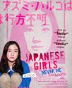 Japanese Girls Never Die 2016