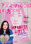 Japanese Girls Never Die 2016