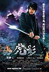 The Ninja War of Torakage 2015