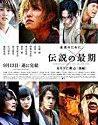 Rurouni Kenshin The Legend Ends 2014