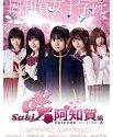Saki Achiga hen Episode of Side A 2018