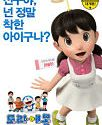 Stand by me – Doraemon 2014