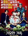 The Odd Family Zombie On Sale 2019