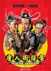 Detective Chinatown 2015