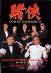 God of Gamblers 2 1991