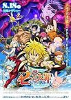 The Seven Deadly Sins the Movie Prisoners of the Sky 2018