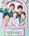 Age of Youth 2 2017