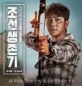 Drama Korea Joseon Survival 2019