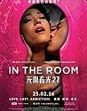 In the Room 2016