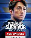 Drama Korea Designated Survivor 60 Days 2019