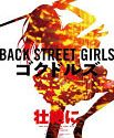Back Street Girls Gokudols 2019