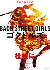 Back Street Girls Gokudols 2019