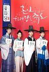 Flower Crew Joseon Marriage Agency 2019