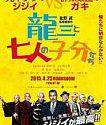 Ryuzo and His Seven Henchmen 2015