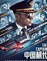 The Captain 2019