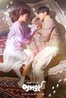 Drama Korea Meow the Secret Boy 2020