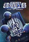 Spycies 2019