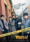 Drama Korea Team Bulldog Off-duty Investigation 2020