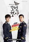 Drama Korea The Good Detective 2020