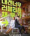 Drama Korea Do Do Sol Sol La La Sol 2020
