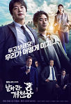 Drama Korea Delayed Justice 2020