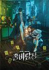 Drama Korea Zombie Detective 2020