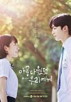 Drama Korea A Love So Beautiful 2020