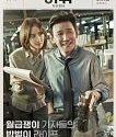 Drama Korea Hush 2020